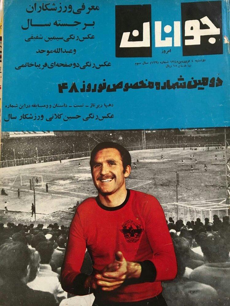حسین کلانی، ورزشکار برتر سال 47/عکس