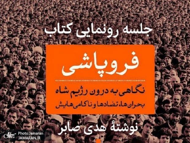 فرشاد مومنی: هدی صابر در واقعبین کردن جامعه ایران جزو منحصربه فردها بود