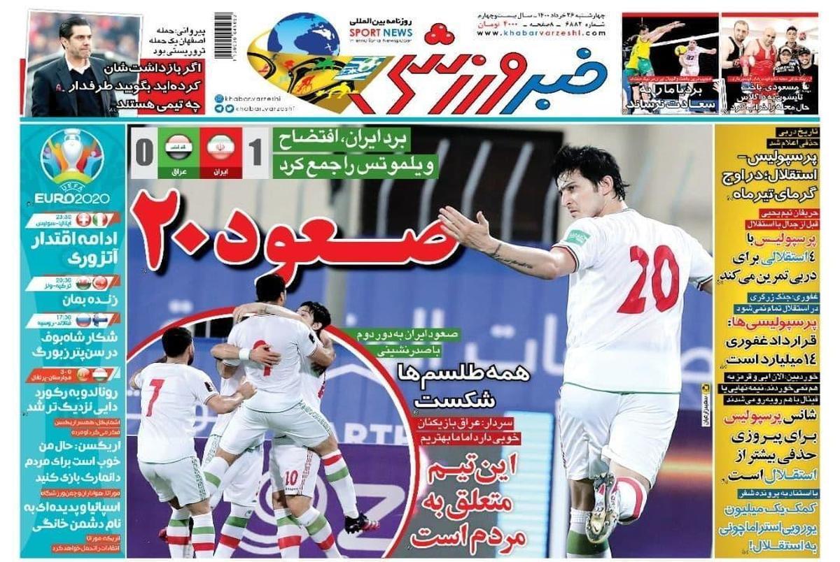 روزنامههای ورزشی 26 خرداد 1400