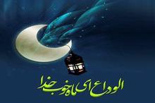 وداع با ماه مبارک رمضان