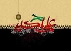دانلود روضه حضرت علی اکبر علیه السلام/ حاج آقا مجتبی تهرانی