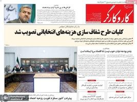 گزیده روزنامه های 4 دی 1398