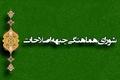 برگزاری جلسه شورای هماهنگی جبهه اصلاحات به صورت مجازی