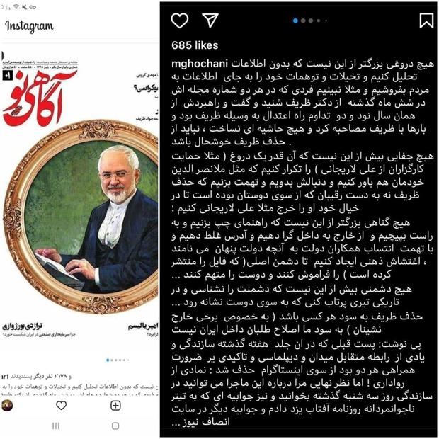 پاسخ محمد قوچانی به یک ادعا در مورد انتشار فایل صوتی ظریف و انتساب آن به کارگزاران سازندگی