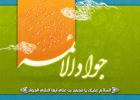 میلاد امام جواد / محمدرضا طاهری