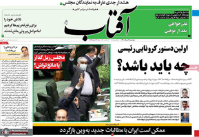 گزیده روزنامه های 11 مرداد 1400
