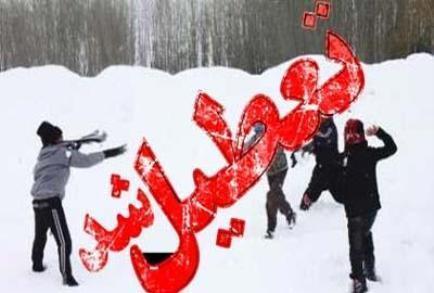 آخرین اخبار از تعطیلی مدارس در آذربایجان شرقی