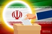 سه هزارو ۸۱۰ شعبه اخذ رای برای شهر تهران پیش بینی شدهاست