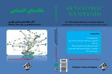 انتشار یک کتاب جدید از مرحوم محمدحسین تمدن جهرمی