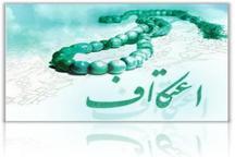 آیین اعتکاف در 400 مسجد پایتخت برگزار می شود