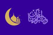 دانلود صوت دعای وداع ماه رمضان با نوای میثم مطیعی+ متن و ترجمه استاد حسین انصاریان