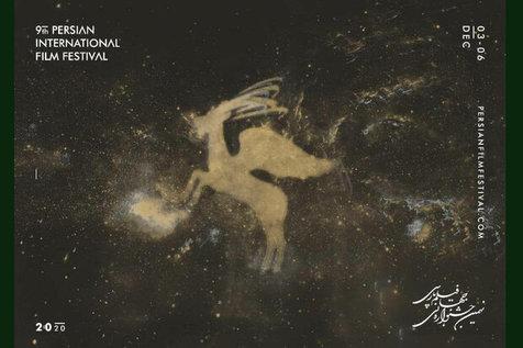 برگزاری نهمین جشنواره جهانی فیلم پارسی در آذرماه