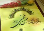 میلاد امام حسن / محمود کریمی