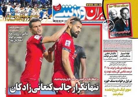 روزنامههای ورزشی 2 اردیبهشت 1400