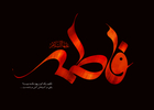 دانلود مداحی شهادت حضرت زهرا سلام الله علیها/ محمدحسین پویانفر