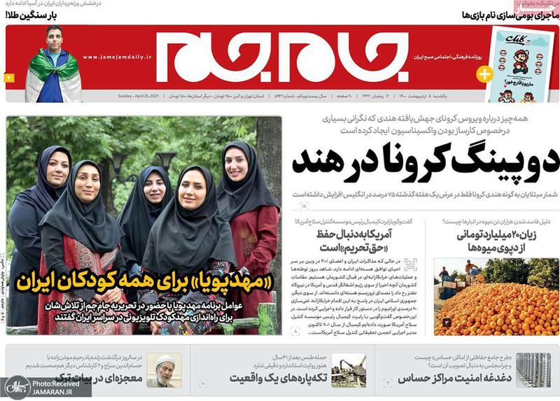 گزیده روزنامه های 5 اردیبهشت 1400