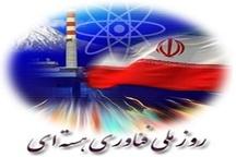 افتتاح مرکز تولید و توسعه رادیوداروهای سیکلوترون کشور در استان البرز