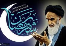 توصیات الامام الخمینی (قدس سره) الاخلاقیة ، على عتبة دخول شهر رمضان المبارک