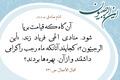 برای برخورداری از ماه رجب در باقیمانده آن چه کنیم؟/طریقه خواندن نماز سلمان