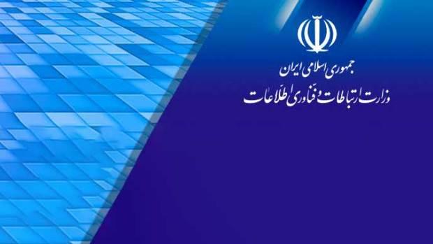پاسخ وزارت ارتباطات به ادعای یک نماینده مجلس در مورد قیمت اینترنت ایران