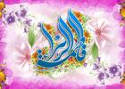 دانلود مولودی میلاد حضرت زهرا سلام الله علیها/ محمدرضا طاهری