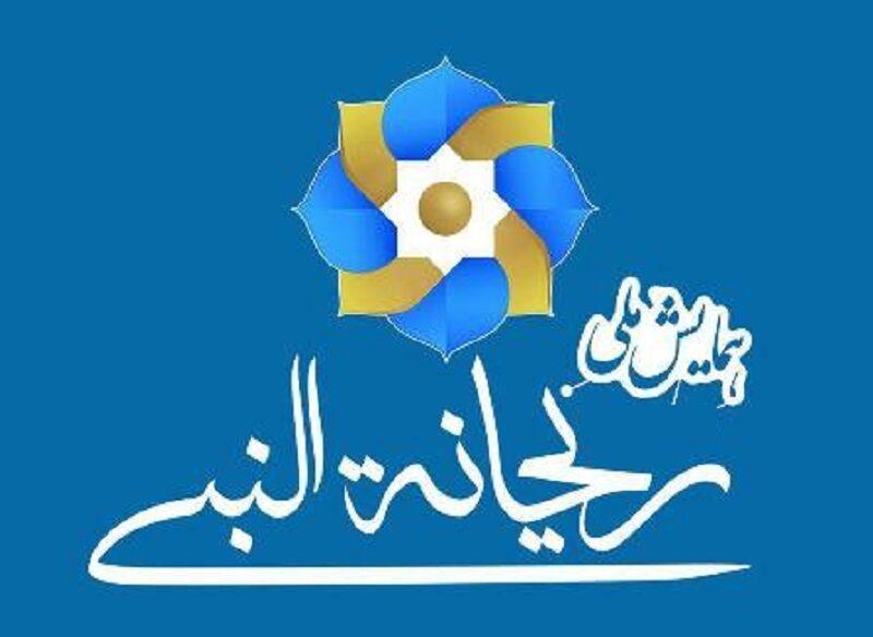 چهارمین دوره همایش ملی ریحانه النبی (س) اسفند برگزار میشود