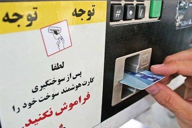 ۱۵ هزار کارت سوخت در استان مرکزی رمزگشایی شد