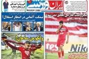 روزنامههای ورزشی 10 مهر
