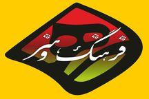 رویدادهای فرهنگی تبریز در هفتهی سوم بهمنماه