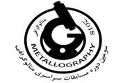 21 تیم دانشگاهی در مسابقات متالوگرافی تبریز حضور دارند