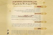 دومین جشنواره «داستانک کُردی» در مهاباد برگزار می شود