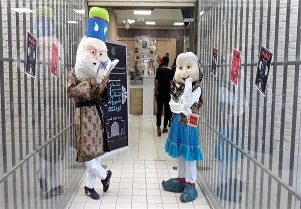 نخستین جشنواره ملی تئاتر خیابانی شهروند کودک در شیراز افتتاح شد