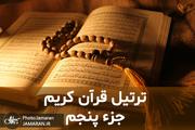 ترتیل جزء پنجم قرآن با قرائت استاد شاطری