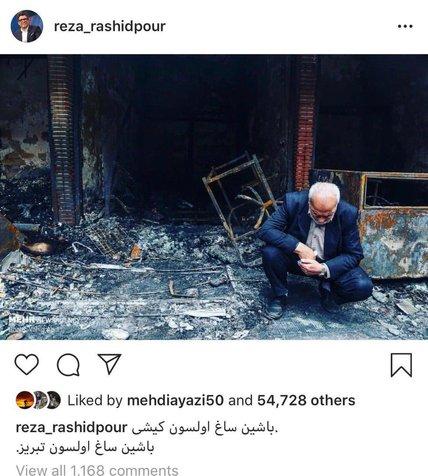 پست رضا رشیدپور درباره آتشسوزی بازار تبریز+ عکس