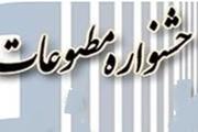 ۲۰۸ اثر به جشنواره مطبوعات استان زنجان ارسال شده است