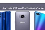 بهترین گوشی های 3 تا 5 میلیون تومانی موجود در بازار+جدول