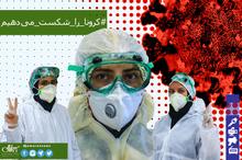 جدیدترین اخبار رسمی از کرونا در ایران/ تعداد قربانیان کرونا در کشور از مرز 60 هزار تن گذشت