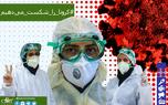 جدیدترین اخبار رسمی از کرونا در ایران/ تعداد قربانیان کرونا در کشور از 45 هزار تن گذشت