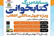 فراخوان مسابقه کتابخوانی چهل سالگی انقلاب منتشر شد