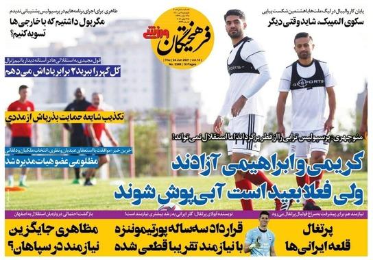 روزنامه های ورزشی 3 تیر