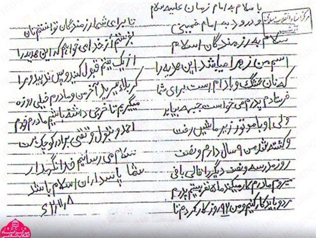 نامه تکان دهنده یک دختر 9 ساله به رزمندگان اسلام + عکس