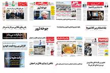 صفحه اول روزنامه های اصفهان- چهارشنبه اول اسفند