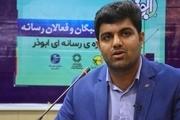 بیانیه گام دوم بستر برگزاری جشنواره رسانهای ابوذر استان بوشهر است