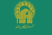 سند «سیاستهای کلان» آستان قدس رضوی ابلاغ شد