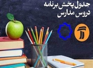 مدرسه تلویزیونی ایران؛ برنامههای درسی چهارشنبه 1 بهمن