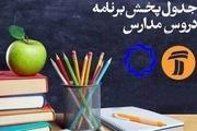 مدرسه تلویزیونی ایران؛ برنامههای درسی یکشنبه 14 دی