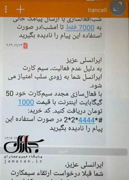 سخن مخاطبان/ چرا ایرانسل سیم کارت مشترکان دائمی خود را سلب امتیاز می کند؟