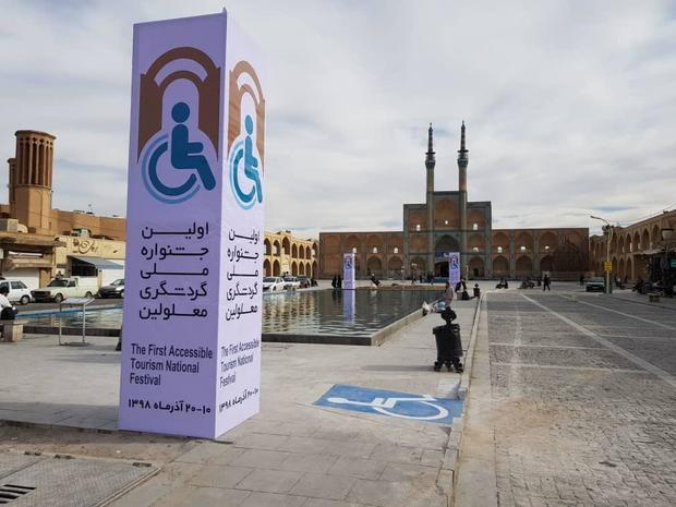 تلاش میکنیم یزد شهر دوستدار معلول شود