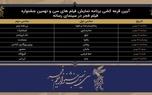جدول نمایش آثار جشنواره فجر39 در سینمای رسانه قرعهکشی شد