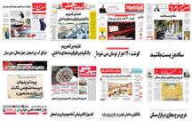 صفحه اول روزنامه های اصفهان- چهارشنبه 3 بهمن 97